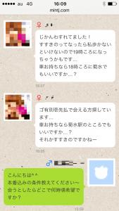 ミントC!Jメール
