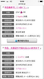 裏情報サイト