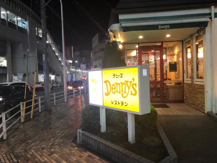 町田デニーズ