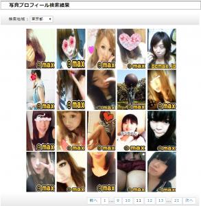 PCMAX写メ